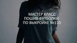 """Мастер-класс """"Пошив футболки по выкройке №110"""""""