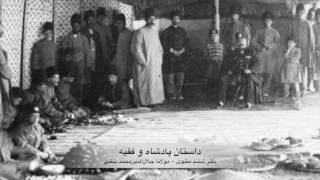 داستان پادشاه و فقیه، موسیقی متن از بابک بیات و سهراب پورناظری