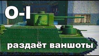 СтопРак. O-I весёлый танкист