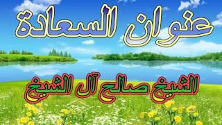 عنوان السعادة - الشيخ صالح آل الشيخ