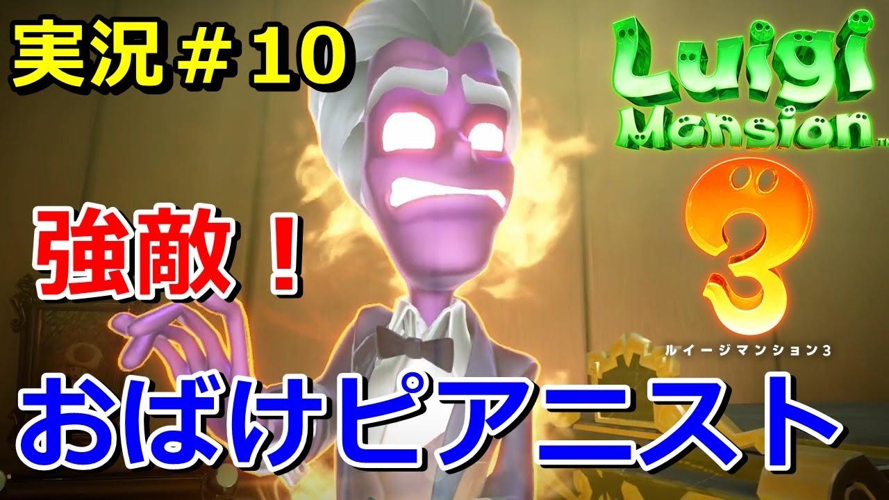 オバケ ルイージマンション3 キャラクター