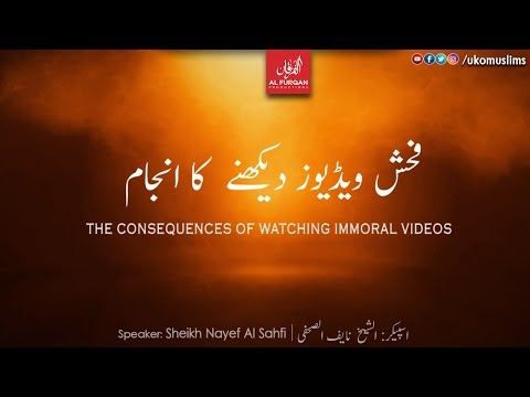 The consequences of watching immoral videos | فحش ویڈیوز دیکھنے  کا انجام