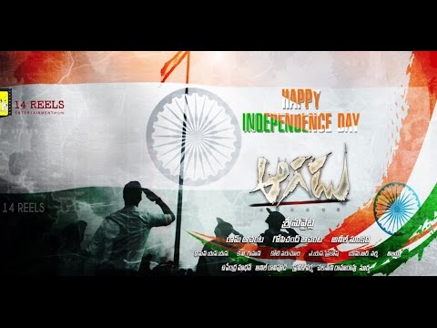 Aagadu || Super Star Mahesh  Independence Day Teaser
