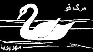 شعر : دکتر حمیدی شیرازی  آهنگ : عباس مهرپویا -- مرگ قو