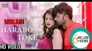 Harabo Toke | Full Video | Shakib Khan | Srabanti | Shaan | Shikari Bengali Movie 2016