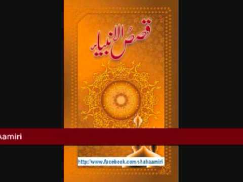 Qisasul Ambia {The stories of the Prophets} - Part 1/4