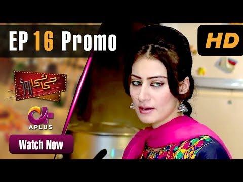 GT Road - Episode 16 Promo | Aplus Dramas | Inayat, Sonia Mishal, Kashif, Memoona | Pakistani Drama
