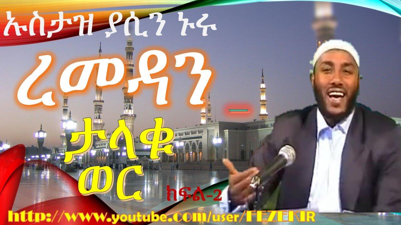 Ramadan Talaqu Wer  - Ustaz Yasin Nuru -  Full
