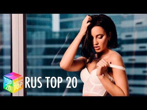 ТОП 20 русских песен (15 июня 2017)