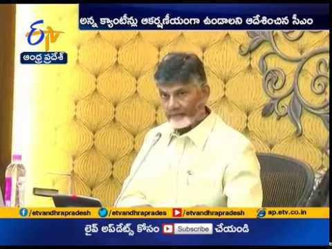 Sanction For 148 Anna Canteens In Across The State | CM Chandrababu