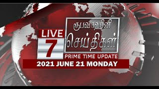 2021-06-21 | Nethra TV Tamil News 7.00 pm