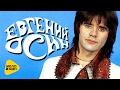 Евгений Осин Лучшие песни Best Video mp3