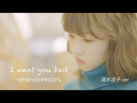 ONE CHANCE / I want you bad[OFFICIAL MUSIC VIDEO]清水涼子ver.