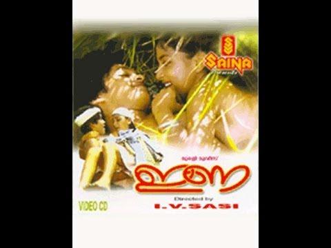 Ina 1982: Full Malayalam Movie | Raghu | Devi | Kanchana | Rasheed
