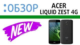 Acer Liquid Zest 4g, обзор