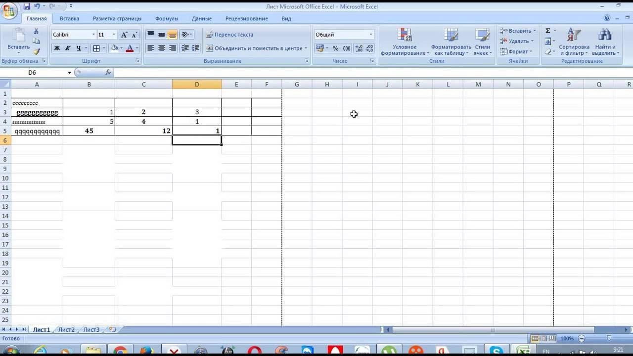 Видеоуроки как сделать таблицу