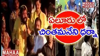 Chintamaneni Prabhakar Starts Dharna Against Jagan Media | Eluru