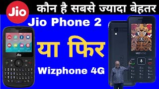 Jio Phone 2 Vs Google Wizphone WP006 4G Feature Phone: Price & Feature Compare