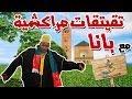 التيكي تاكا المراكشية النزاهة والنشاط مع بانا عبد الرحيم كامل الاوصاف mp3