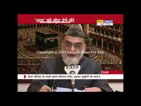 Vote for AAP says Shahi Imam of Jama Masjid Syed Ahmed Bukhari