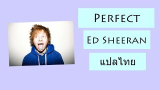 Download Lagu Ed Sheeran - Perfect [แปลไทย] Gratis STAFABAND
