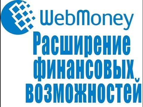 Расширение финансовых возможностей WebMoney