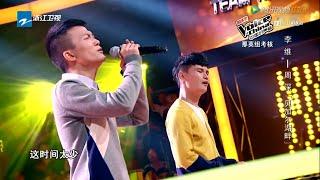 The Voice of China 3 中國好聲音 第3季 2014-08-29 : 李维 & 周深 《贝加尔湖畔》 HD