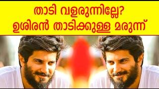 താടി വളരാതെ വിഷമിക്കുന്നവർക്ക് ഉഗ്രൻ നാട്ടുമരുന്നുകൾ | Malayalam Health Tips | Life Hacks Malayalam