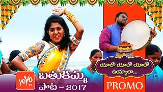 YOYO TV Bathukamma Song 2017 Promo | Madhu Priya | Matla Thirupathi | YOYO TV Channel