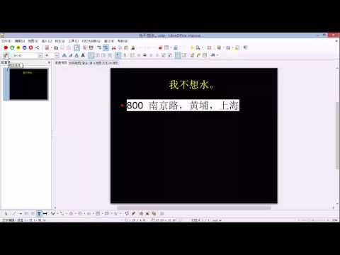 Chinese speech synthesis on Windows 8 1 using LibreOffice