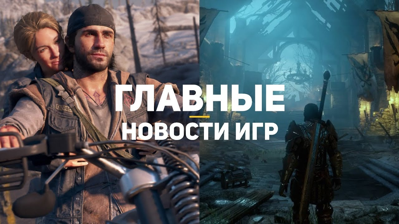 Главные новости игр | GS TIMES [GAMES] 11.04.2019 | Dragon Age 4, Days Gone, Epic Games Store