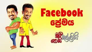 Facebook Premaya Chooty Malli Podi Malli
