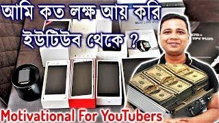 আমি কত লক্ষ আয় করি ইউটিউব থেকে ? How much a YouTuber can Earn ? Motivation For YouTuber | Bangla