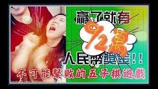【魚乾】獎金92萬人民幣?不可能擊敗的五子棋遊戲。(Feat. 菜喳、羅伊、胖茲)