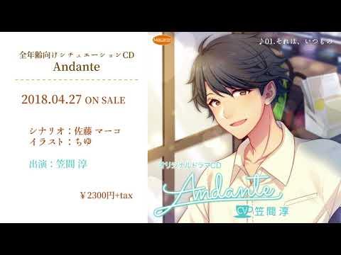 「Andante」(CV.笠間淳)試聴動画