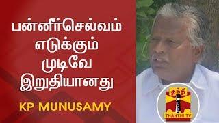 Final Decision will be taken by O. Panneerselvam   K. P. Munusamy   PRESS MEET   Thanthi Tv