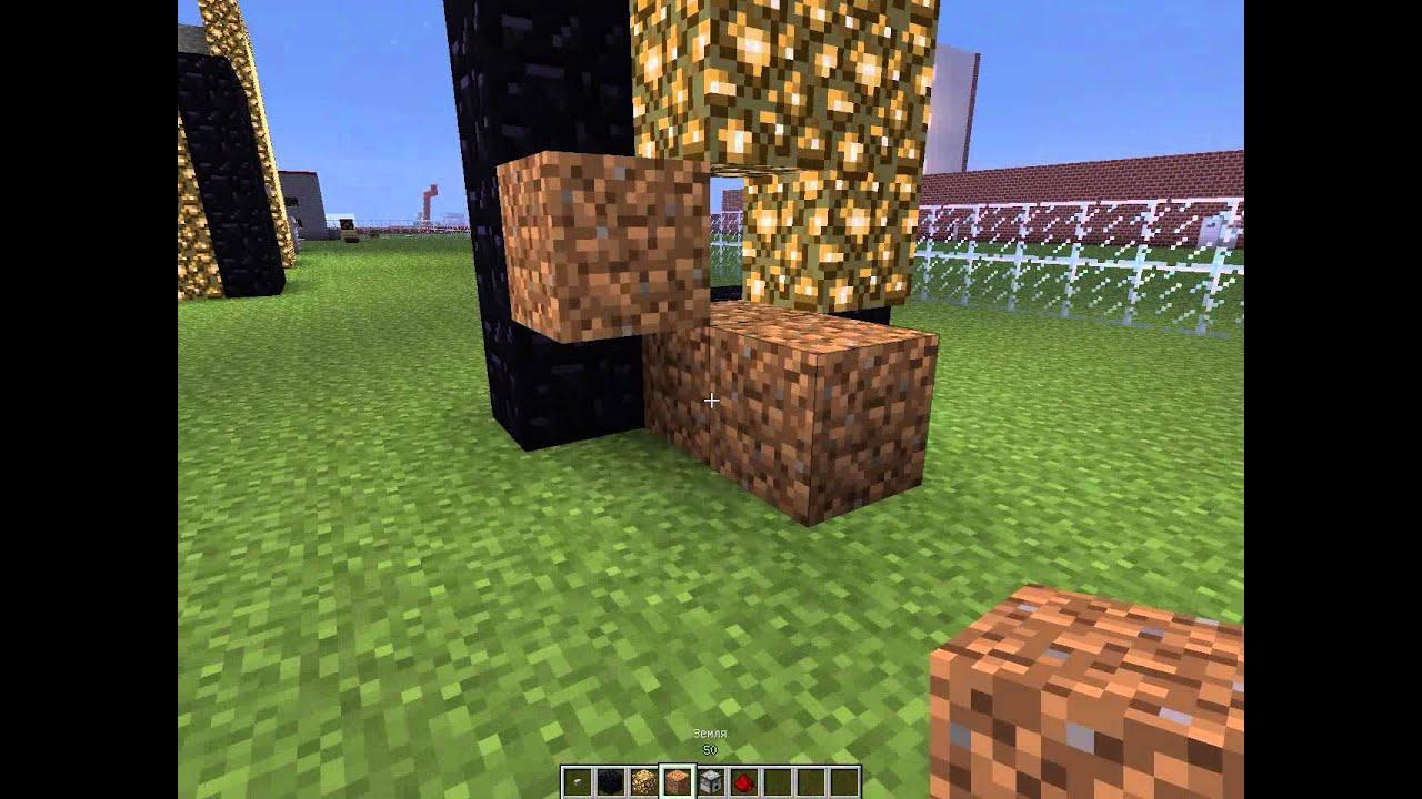 Как сделать портал светящийся камень