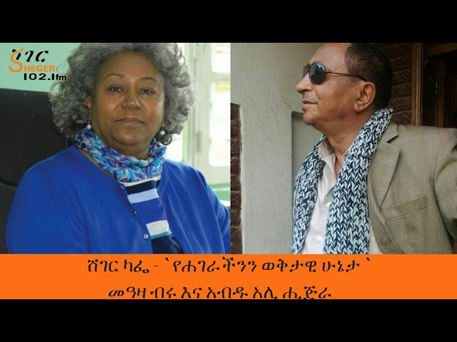 Sheger cafe - Abdu Ali Hijjira With Meaza Birru on Ethiopian current Issue
