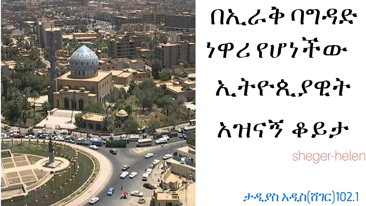 Ethiopia - Tragic life of Ethiopian Woman in Baghdad