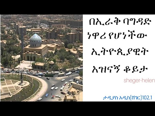 Ethiopia - The life of Ethiopian Woman in Iraq, Baghdad