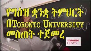 Geez Course in University of Toronto