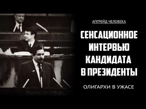 Сенсационное интервью кандидата в президенты Сергея Бабурина. Олигархи в ужасе. Апгрейд человека