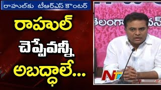 KTR Counter to Rahul Gandhi over His Comments on Youth Unemployment in Telangana | NTV