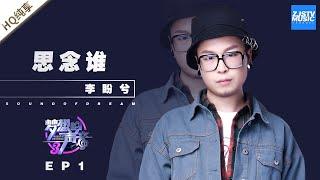 [ 纯享 ]李盼兮《思念谁》《梦想的声音3》EP1 20181026 /浙江卫视官方音乐HD/