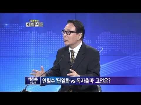 안철수 대선출마 공식 선언, 박찬종의 생각은?.박종진의 쾌도난마 E189.120919