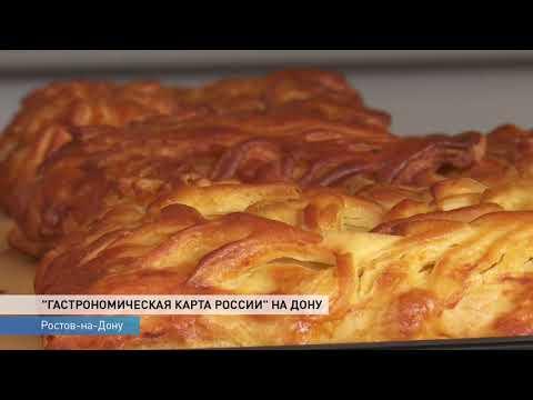 Шеф-повара угостили болельщиков национальными блюдами