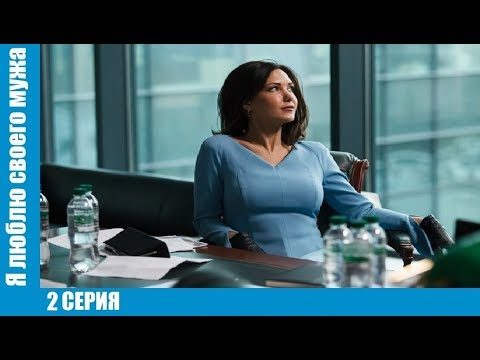 ПРЕМЬЕРА 2018 Я люблю своего мужа 2 серия МЕЛОДРАМА 2018 Русский сериал 2018