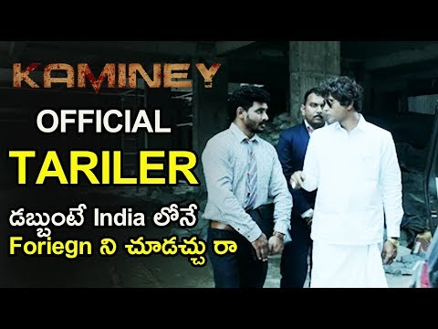 Kaminey Movie Official Trailer | Latest Movies 2018 | Upcoming Movies | Janatha TV