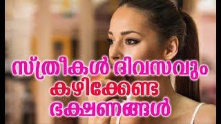 സ്ത്രീകൾ ദിവസവും കഴിക്കേണ്ട ഭക്ഷണങ്ങൾ  # Malayalam Health Tips # Health Tips Malayalam