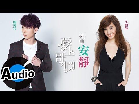 朱俐靜(Miu Chu)、陳勢安(Andrew Tan)-安靜 Quietness (官方歌詞版)